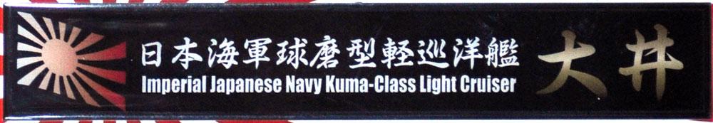 日本海軍 球磨型 軽巡洋艦 大井ネームプレート(フジミ艦名プレートシリーズNo.109)商品画像_1