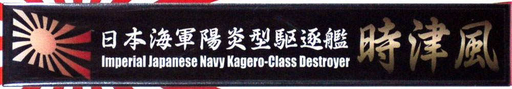 日本海軍 陽炎型 駆逐艦 時津風ネームプレート(フジミ艦名プレートシリーズNo.113)商品画像_1