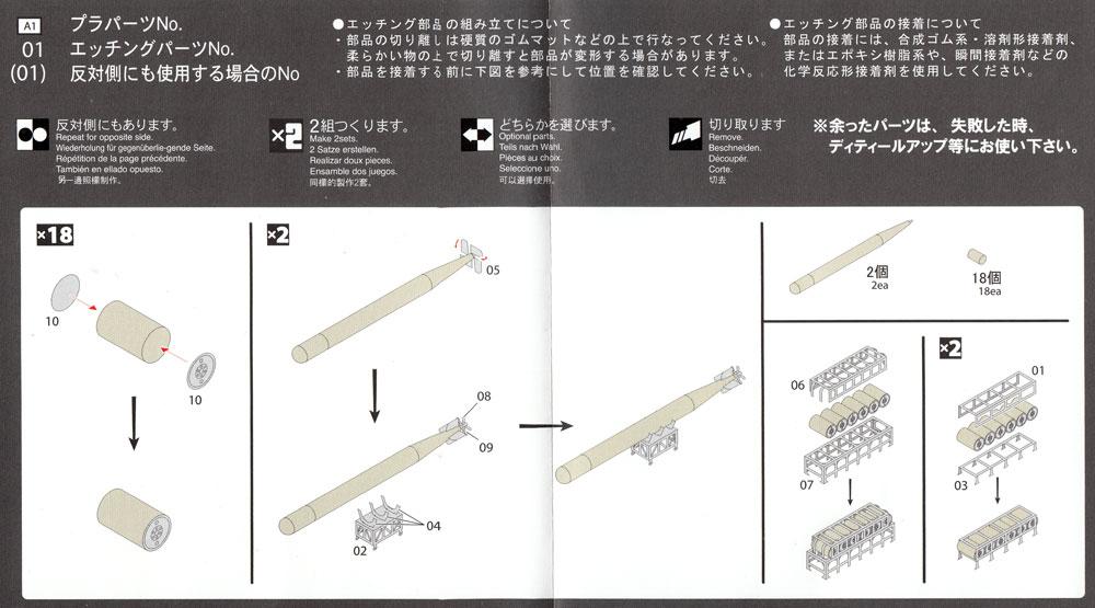 日本海軍艦艇用 魚雷/爆雷 エッチングパーツセットエッチング(フジミ1/350 艦船モデル用 グレードアップパーツNo.051)商品画像_1