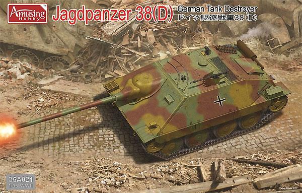 ドイツ 駆逐戦車 38 (D)プラモデル(アミュージングホビー1/35 ミリタリーNo.35A021)商品画像