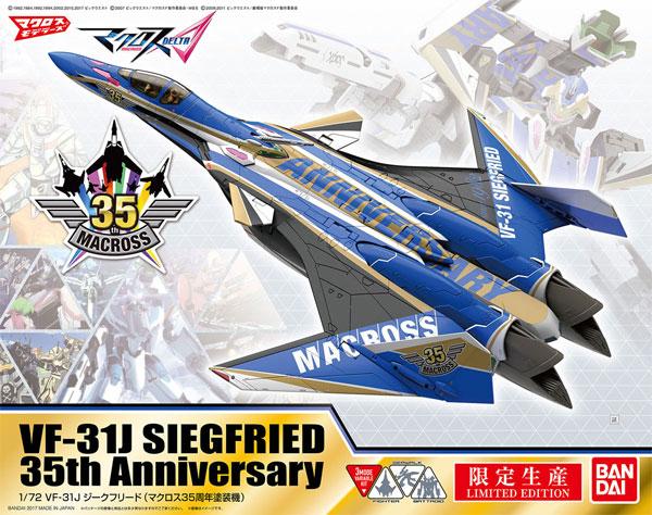 VF-31J ジークフリート マクロス35周年塗装機プラモデル(バンダイマクロスΔ (マクロスデルタ)No.0219775)商品画像