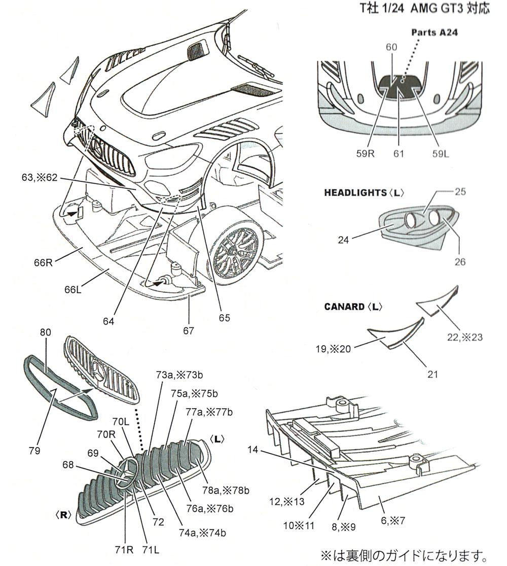 メルセデス AMG GT3 カーボンデカールデカール(スタジオ27ツーリングカー/GTカー カーボンデカールNo.CD24027)商品画像_2