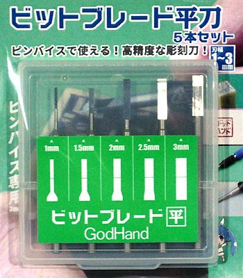 ビットブレード 平刀 5本セットマイクロブレード(ゴッドハンド模型工具No.GH-BBH-1-3)商品画像