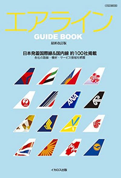 エアライン GUIDE BOOK 最新改訂版本(イカロス出版イカロスムックNo.61800-17)商品画像