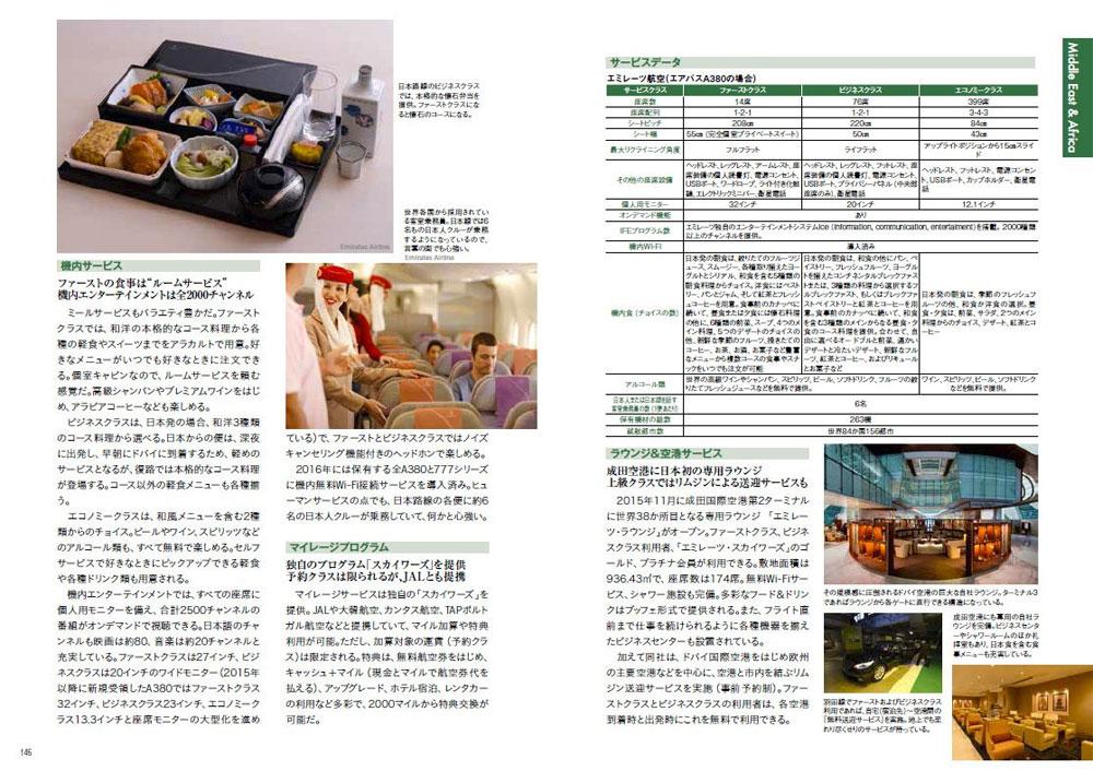 エアライン GUIDE BOOK 最新改訂版本(イカロス出版イカロスムックNo.61800-17)商品画像_4