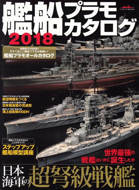 艦船プラモカタログ 2018本(イカロス出版イカロスムックNo.61800-22)商品画像