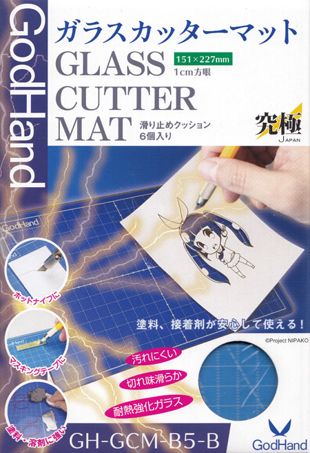 ガラスカッターマットガラスマット(ゴッドハンド模型工具No.GH-GCM-B5-B)商品画像