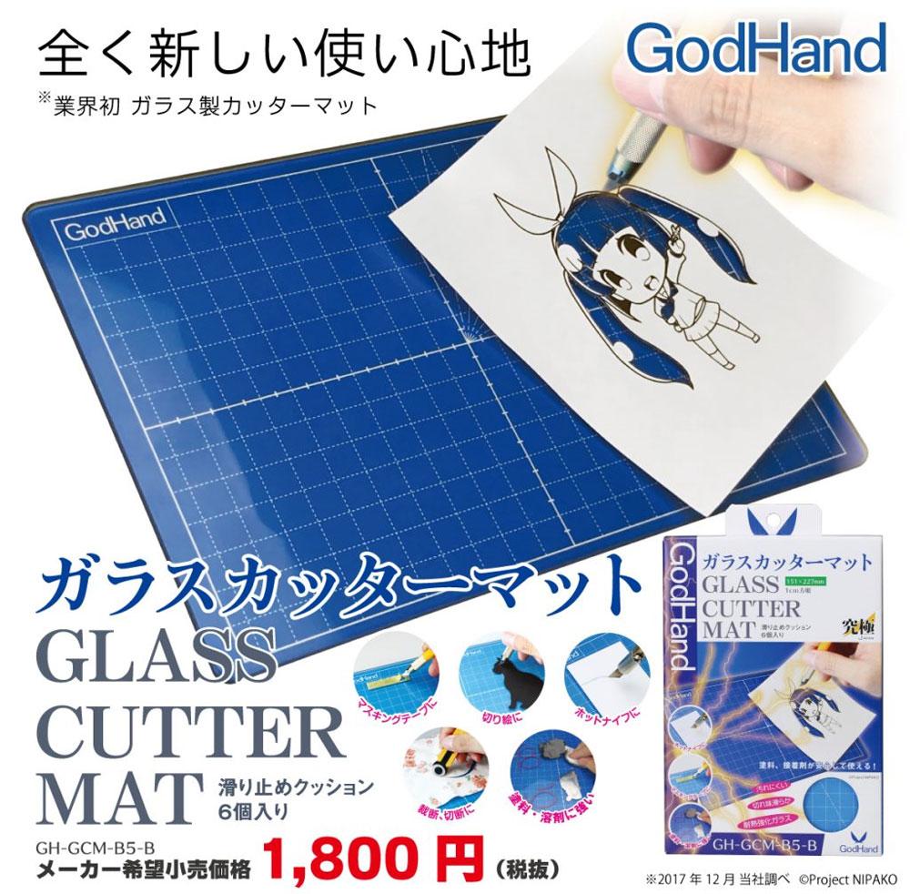 ガラスカッターマットガラスマット(ゴッドハンド模型工具No.GH-GCM-B5-B)商品画像_1