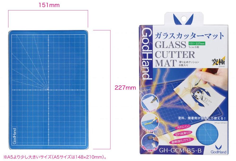 ガラスカッターマットガラスマット(ゴッドハンド模型工具No.GH-GCM-B5-B)商品画像_2