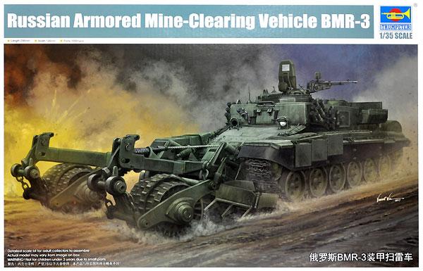 ロシア BMR-3 地雷処理戦車プラモデル(トランペッター1/35 AFVシリーズNo.09552)商品画像