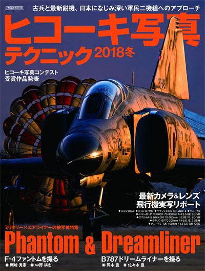 ヒコーキ写真テクニック 2018 冬本(イカロス出版イカロスムックNo.61800-23)商品画像