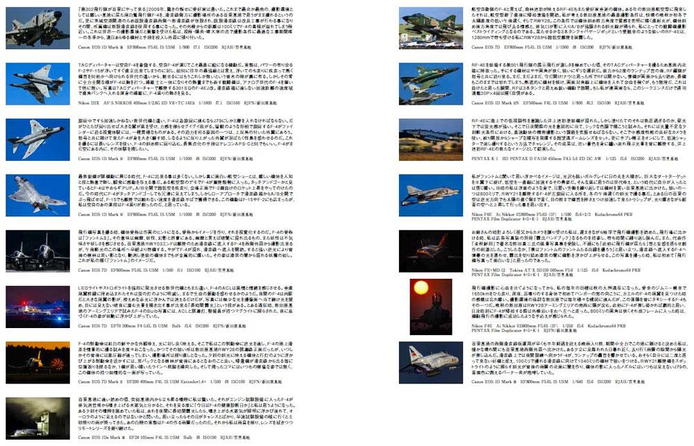 ヒコーキ写真テクニック 2018 冬本(イカロス出版イカロスムックNo.61800-23)商品画像_3
