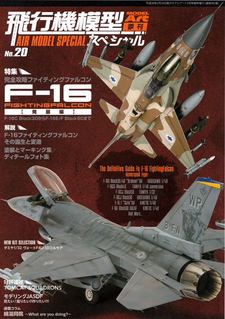 飛行機模型スペシャル 20 F-16 ファイティングファルコン 発展編本(モデルアート飛行機模型スペシャルNo.020)商品画像