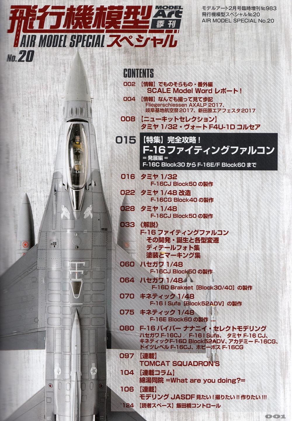 飛行機模型スペシャル 20 F-16 ファイティングファルコン 発展編本(モデルアート飛行機模型スペシャルNo.020)商品画像_1
