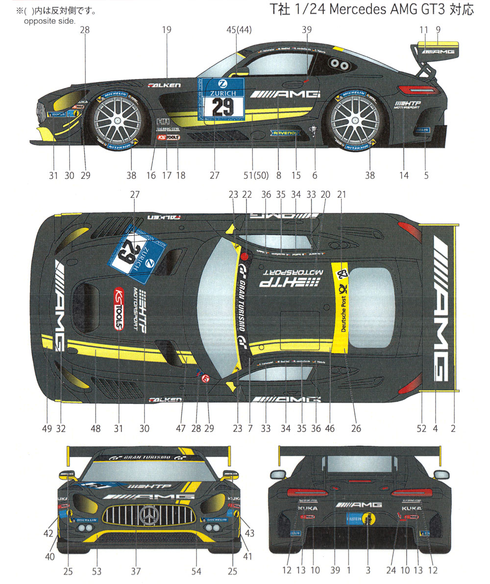 メルセデス AMG GT3 #29 ニュルブルクリンク 24時間 2016 デカールデカール(スタジオ27ツーリングカー/GTカー オリジナルデカールNo.DC1209)商品画像_1