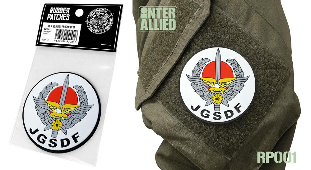 陸上自衛隊 車輌搭乗員セット 特殊作戦群 ラバーパッチ付属プラモデル(モノクローム1/35 AFVNo.MCT915S)商品画像_3