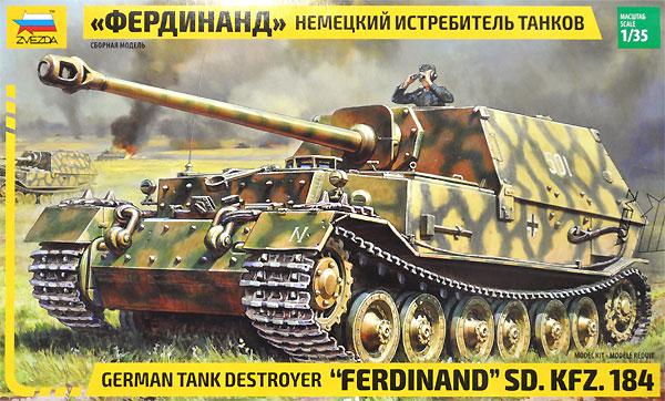 Sd.Kfz.184 フェルディナント 重駆逐戦車プラモデル(ズベズダ1/35 ミリタリーNo.3653)商品画像