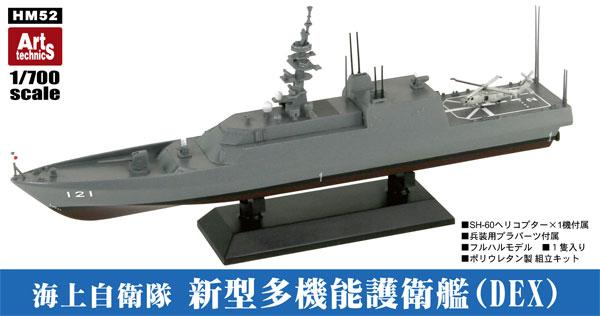 海上自衛隊 新型多機能護衛艦 (DEX)レジン(アートテクニクス1/700 艦船No.HM052)商品画像