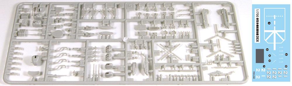 海上自衛隊 新型多機能護衛艦 (DEX)レジン(アートテクニクス1/700 艦船No.HM052)商品画像_2
