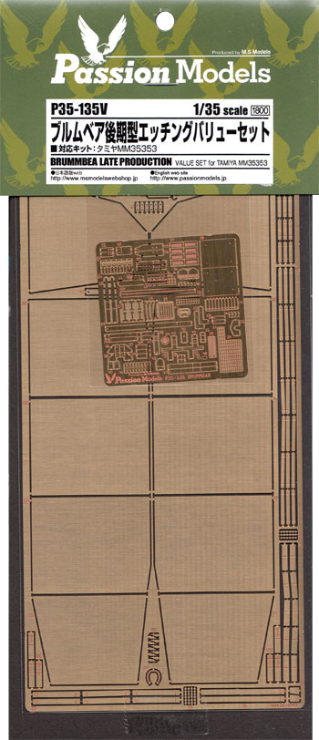 ブルムベア 後期型 エッチングバリューセットエッチング(パッションモデルズ1/35 シリーズNo.P35-135V)商品画像