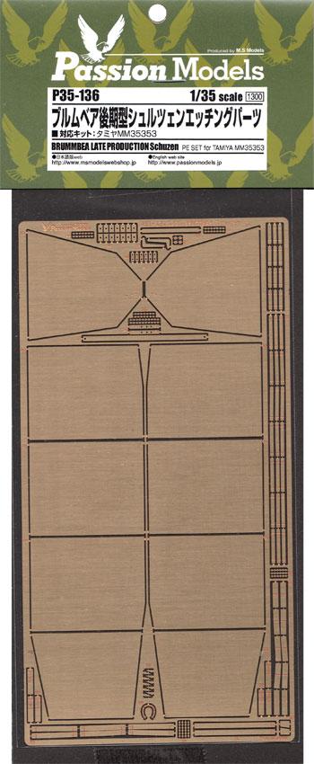 ブルムベア 後期型 シュルツェン エッチングパーツエッチング(パッションモデルズ1/35 シリーズNo.P35-136)商品画像