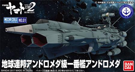 地球連邦 アンドロメダ級 一番艦 アンドロメダプラモデル(バンダイ宇宙戦艦ヤマト 2202 メカコレクション No.001)商品画像