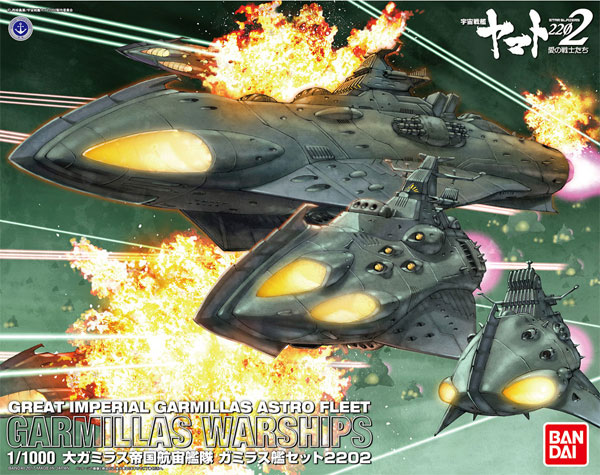 大ガミラス帝国航宙艦隊 ガミラス艦セット 2202プラモデル(バンダイ宇宙戦艦ヤマト 2202No.02197777)商品画像