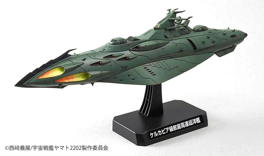 大ガミラス帝国航宙艦隊 ガミラス艦セット 2202プラモデル(バンダイ宇宙戦艦ヤマト 2202No.02197777)商品画像_2
