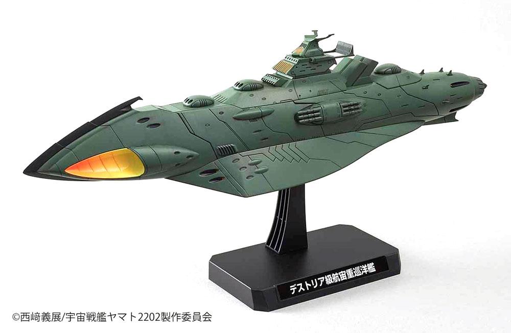 大ガミラス帝国航宙艦隊 ガミラス艦セット 2202プラモデル(バンダイ宇宙戦艦ヤマト 2202No.02197777)商品画像_3