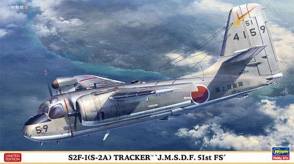 S2F-1 (S-2A) トラッカー 海上自衛隊 第51航空隊プラモデル(ハセガワ1/72 飛行機 限定生産No.02266)商品画像