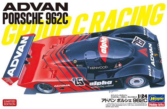アドバン ポルシェ 962Cプラモデル(ハセガワ1/24 自動車 限定生産No.20329)商品画像