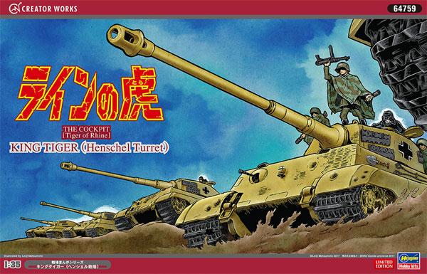 ラインの虎 キングタイガー (ヘンシェル砲塔)プラモデル(ハセガワクリエイター ワークス シリーズNo.64759)商品画像