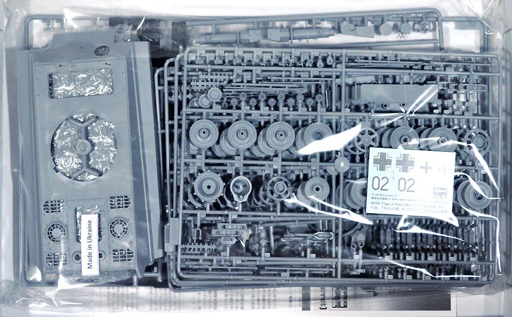 ラインの虎 キングタイガー (ヘンシェル砲塔)プラモデル(ハセガワクリエイター ワークス シリーズNo.64759)商品画像_1