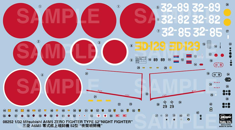 三菱 A6M5 零式艦上戦闘機 52型 夜間戦闘機プラモデル(ハセガワ1/32 飛行機 限定生産No.08252)商品画像_2