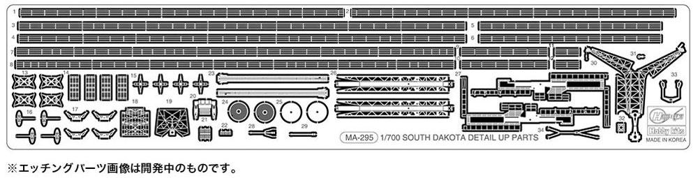 アメリカ海軍 戦艦 サウスダコタ スーパーディテールプラモデル(ハセガワ1/700 ウォーターラインシリーズ スーパーディテールNo.30048)商品画像_2