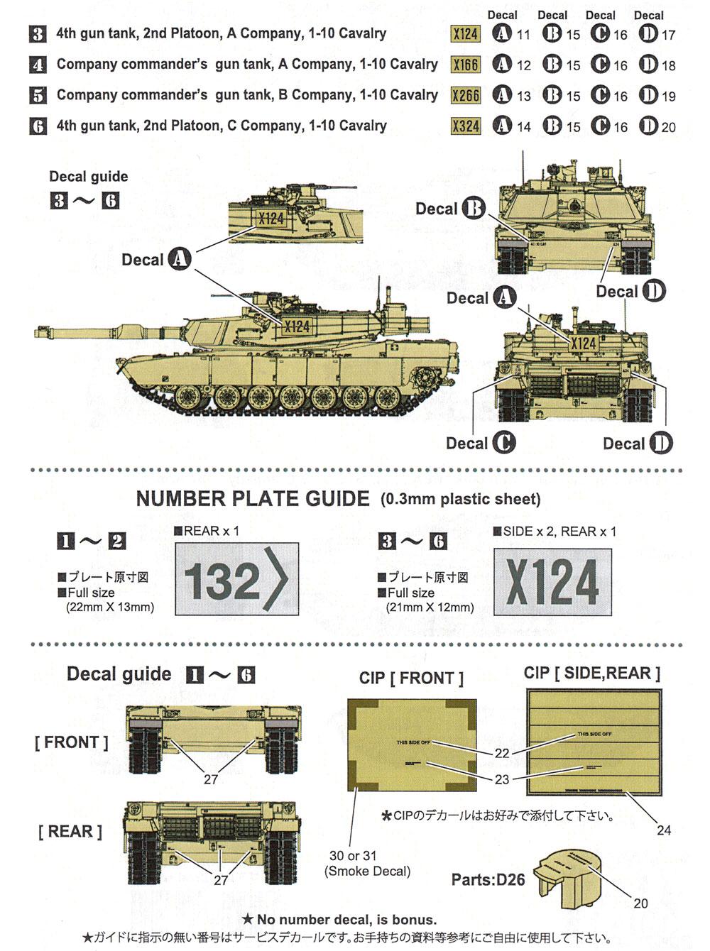 M1A2 エイブラムス デカール 1デカール(フォックスモデル (FOX MODELS)AFVデカールNo.D035023)商品画像_2