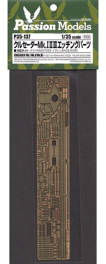クルセーダー Mk.1 Mk.2 Mk.3 エッチングパーツエッチング(パッションモデルズ1/35 シリーズNo.P35-137)商品画像