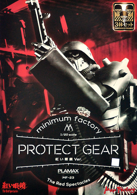 プロテクトギア 紅い眼鏡 Ver.プラモデル(マックスファクトリーPLAMAX minimum factoryNo.MF-023)商品画像
