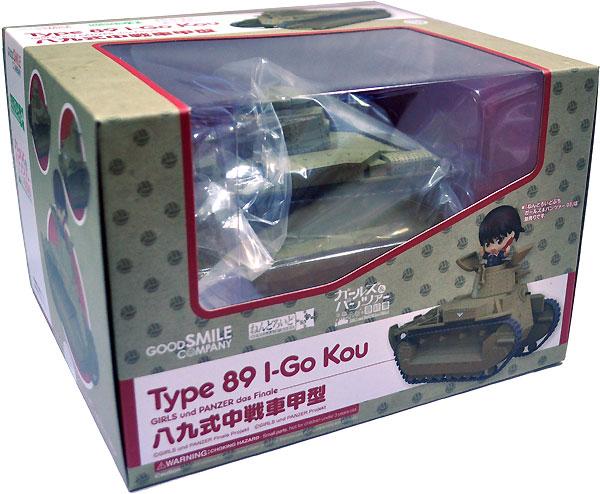 八九式中戦車 甲型 (ガールズ&パンツァー 最終章)完成品(グッドスマイルカンパニーねんどろいど もあNo.90462)商品画像