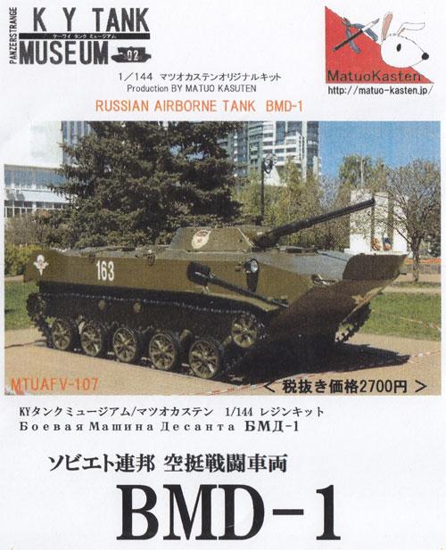 ロシア 空挺戦車 BMD-1レジン(マツオカステン1/144 オリジナルレジンキャストキット (AFV)No.MTUAFV-107)商品画像