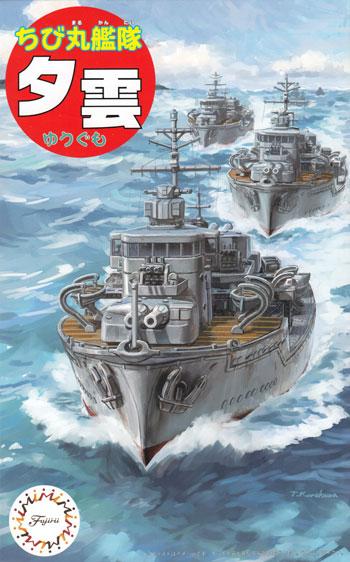 ちび丸艦隊 夕雲プラモデル(フジミちび丸艦隊 シリーズNo.ちび丸-038)商品画像