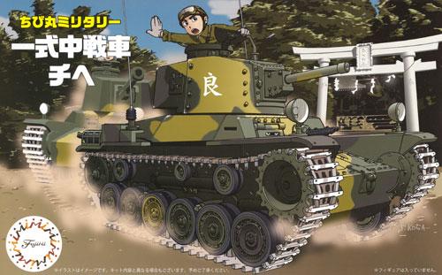 一式中戦車 チヘプラモデル(フジミちび丸ミリタリーNo.011)商品画像