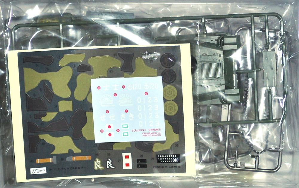 一式中戦車 チヘプラモデル(フジミちび丸ミリタリーNo.011)商品画像_1