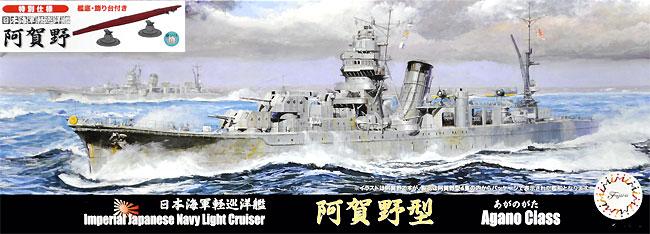 日本海軍 軽巡洋艦 阿賀野 特別仕様 (艦底・飾り台付き)プラモデル(フジミ1/700 特シリーズ SPOTNo.特SPOT-101)商品画像