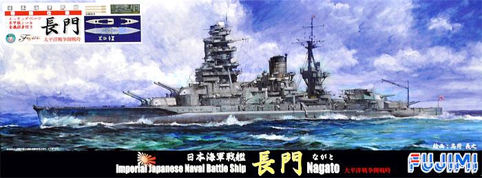 日本海軍 戦艦 長門 太平洋戦争開戦時 (エッチングパーツ/木甲板シール/金属砲身付き)プラモデル(フジミ1/700 特シリーズ SPOTNo.特SPOT-088)商品画像
