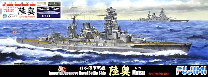 日本海軍 戦艦 陸奥 太平洋戦争開戦時 (エッチングパーツ/木甲板シール/金属砲身付き)プラモデル(フジミ1/700 特シリーズ SPOTNo.特SPOT-089)商品画像