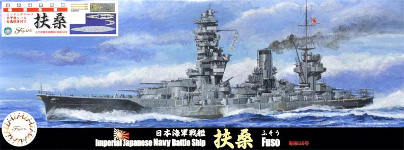 日本海軍 戦艦 扶桑 太平洋戦争開戦時 (エッチングパーツ/木甲板シール/金属砲身付き)プラモデル(フジミ1/700 特シリーズ SPOTNo.特SPOT-090)商品画像