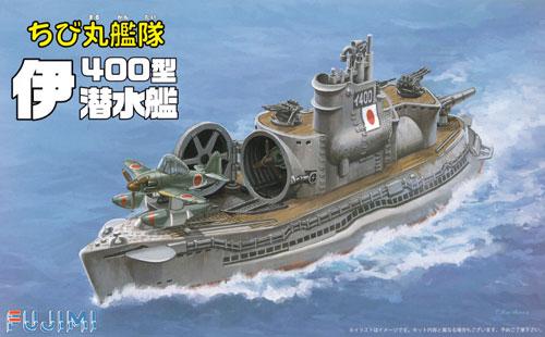 ちび丸艦隊 伊400型潜水艦 2隻セット (エッチングパーツ/木甲板シール付き)プラモデル(フジミちび丸艦隊 シリーズNo.ちび丸SP-029)商品画像