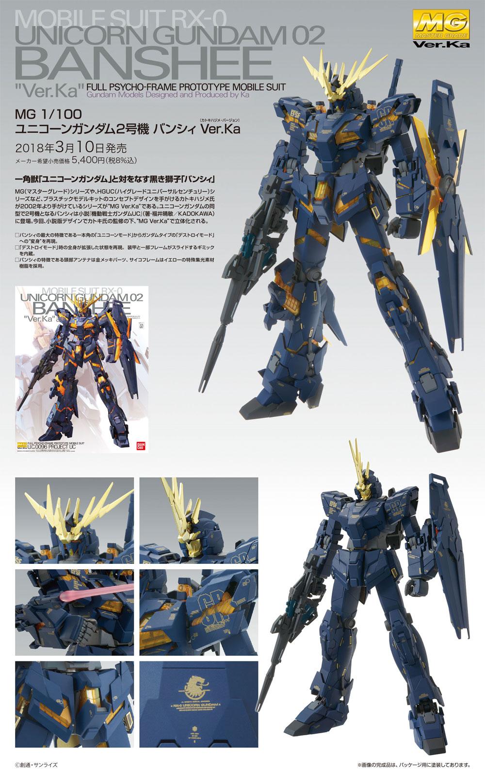 RX-0 ユニコーンガンダム 2号機 バンシィ Ver.Kaプラモデル(バンダイMG (マスターグレード)No.0227474)商品画像_4