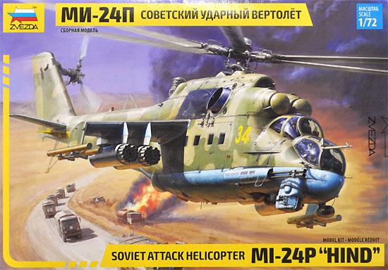 ミル Mi-24P ソビエト攻撃ヘリコプタープラモデル(ズベズダ1/72 エアクラフト プラモデルNo.7315)商品画像